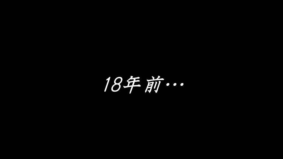 18_years_earlier