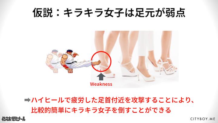 仮説:キラキラ女子は足元が弱点